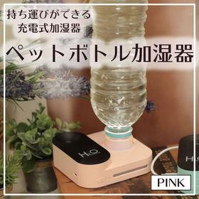【ピンク】ペットボトル型ハンディ充電ミスト