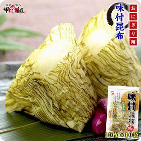 【10枚入×10袋】味付昆布(おにぎり用シート)