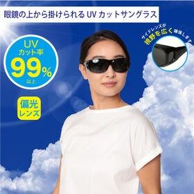 【グレー】オーバーUVケアサングラス | 眼鏡の上から掛けられるUVカットサングラス
