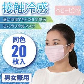 【5枚入り×4袋/ベビーピンク】冷感ひんやりマスク同色20枚...