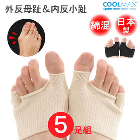 【5足組】外反母趾・内反小趾対策に!日本製親指小指の綿混イン...