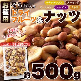 【お徳用】そら豆入りドライフルーツ&ナッツ500g 人気のナ...