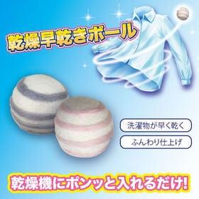 【6個組】乾燥早乾きボール