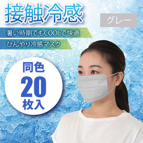 【5枚入り×4袋/グレー】冷感ひんやりマスク同色20枚組
