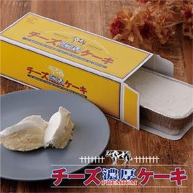 濃厚プレミアムチーズケーキ (1箱)
