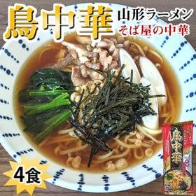 【4食】鳥中華 山形ラーメン