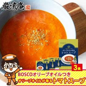 【3食】 オリーブオイルが香るトマトスープ(BOSCO オリ...