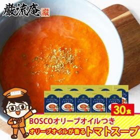 【30食】 オリーブオイルが香るトマトスープ(BOSCO オ...