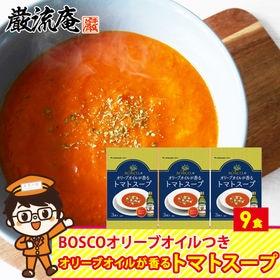 【9食】 オリーブオイルが香るトマトスープ(BOSCO オリ...