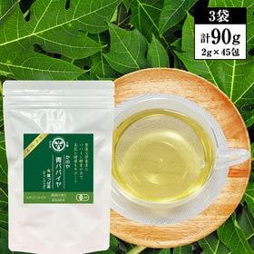 【2g×15包×3袋】かのや青パパイヤ 葉っぱ茶