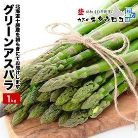 【予約受付】5/17~順次出荷【約1kg(Lサイズ)】北海道...