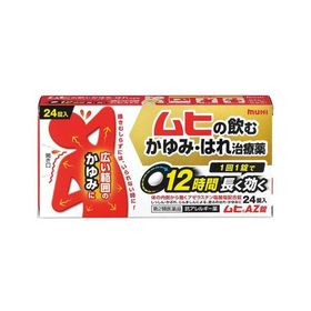 【第2類医薬品】ムヒAZ錠 24錠 蕁麻疹 飲み薬