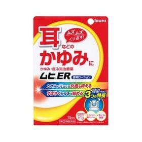 【指定第2類医薬品】ムヒER 15ml 耳のかゆみ止め 市販...