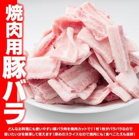 【1kg】焼肉用豚バラ
