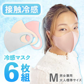 【6枚組/ブライトミックス/Mサイズ】立体冷感マスク<男女兼用>洗って繰り返し使える! | アイスシルク素材で付けた瞬間ひんやりCOOL♪通気性も良く暑い日も快適!