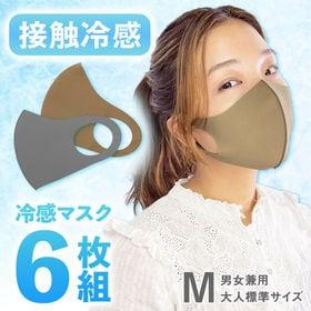【6枚組/ダークミックス/Mサイズ】立体冷感マスク<男女兼用>洗って繰り返し使える! | アイスシルク素材で付けた瞬間ひんやりCOOL♪通気性も良く暑い日も快適!