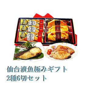 仙台漬魚極みギフト2種6切セット