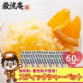 【40ml×60本】スティック シャーベット フルーツ ジェ...