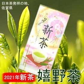 【2021年産 新茶】九州嬉野地方産 嬉野茶100g