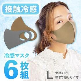 【6枚組/ダークミックス/Lサイズ】立体冷感マスク<男女兼用...