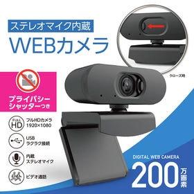 WEBカメラ ステレオマイク内蔵 200万画素 1080P