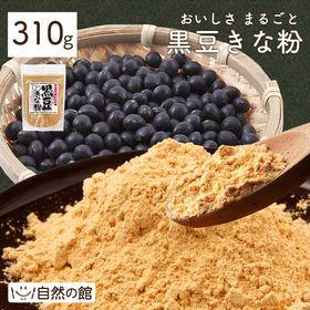 【310g】黒豆きなこ