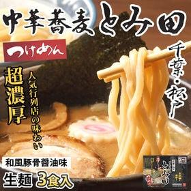 【3食】中華蕎麦とみ田 つけめん