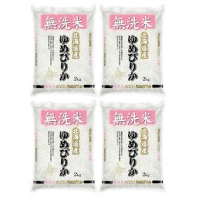 【計8kg(2kg×4袋)】≪特Aランク≫令和2年産 無洗米...