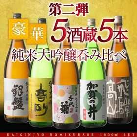 【1800ml×5本】5酒蔵の全て純米大吟醸 飲み比べ