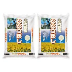 【計4kg(2kg×2袋)】≪特Aランク≫令和2年産 北海道...
