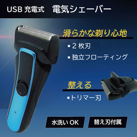 USB充電式 電気シェーバー  替刃付 水洗い可能