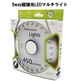 5way超強光LEDマルチライト