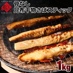 【1.0kg(6-7人前)】北海道産 昆布干物 さばスティッ...