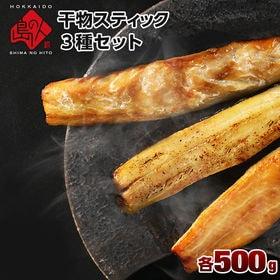【計1.5kg(各500g)】焼くだけ簡単♪昆布干物 干物ス...