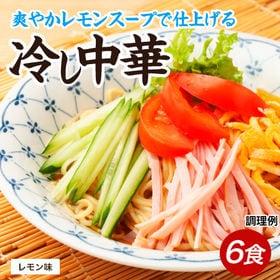 【6食】冷やし中華レモン味