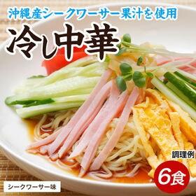 【6食】冷やし中華シークワーサー味