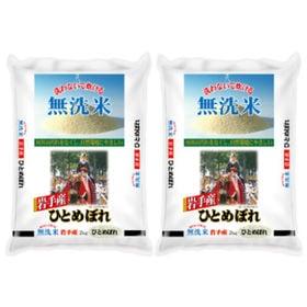 【計4kg(2kg×2袋)】令和2年産 無洗米 岩手県産ひと...