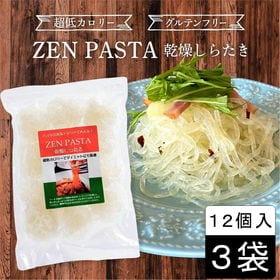 【3袋】ZEN PASTA(ゼン パスタ)乾燥しらたき 12...