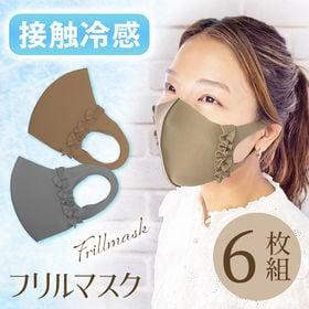 【6枚組/ダークミックス】フリルがついて可愛い♪立体冷感マスク 繰り返し洗って使える! | アイスシルク素材で付けた瞬間ひんやりCOOL!フリルで気持ち華やぐ♪シックなカラーのセット