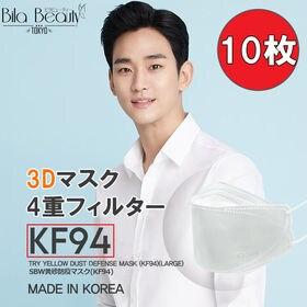 【正規品×10枚】 TRY PREMIUM MASK KF9...