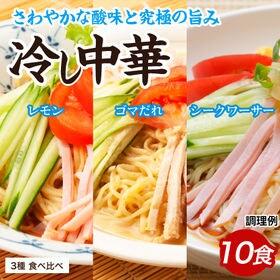 【10食】3種食べ比べ冷やし中華(レモン味・ゴマだれ・シーク...