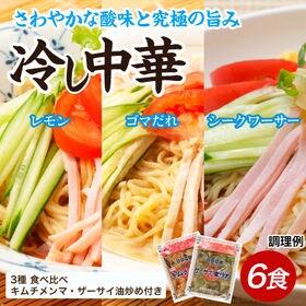 【6食】冷やし中華 3種食べ比べ 具材付セット