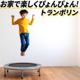 【カラー:シルバー】トランポリン 家庭用 直径102cm