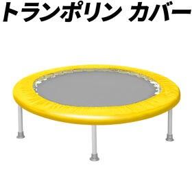 【カラー:イエロー】トランポリンカバー 家庭用 カバー 替え...