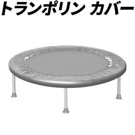 【カラー:シルバー】トランポリンカバー 家庭用 カバー 替え...