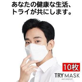 【10枚/5枚包装】夏用[TRYマスク/ドライマスク]呼吸が...