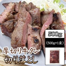 【500g】 牛タンご家庭用切り落とし 熟成した肉厚牛タン!