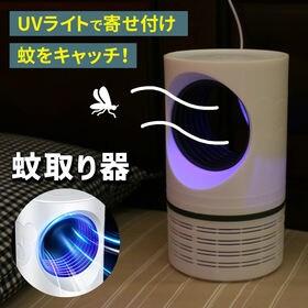 蚊取り器(USB式)