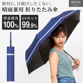【カラー:ネイビーA】折りたたみ傘 日傘 UPF50+