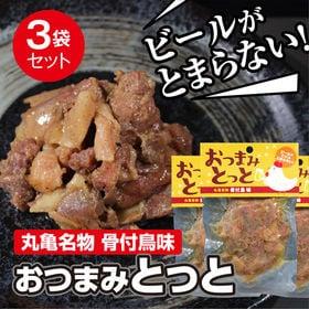 【3パック×70g】香川県産 丸亀名物骨付鳥味 おつまみとっ...